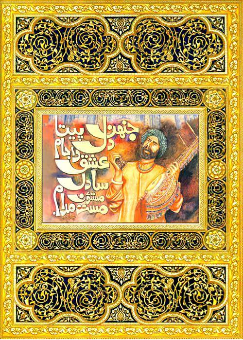 sachal sarmast poetry in sindhi pdf